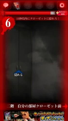 ひとりかくれんぼ-暗闇からの脱出- 攻略 074