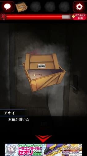 ひとりかくれんぼ -暗闇からの脱出- 037