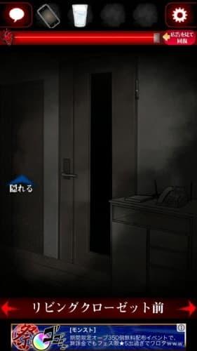 ひとりかくれんぼ-暗闇からの脱出- 攻略 032