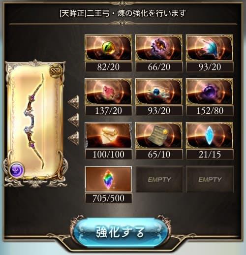 so-n5