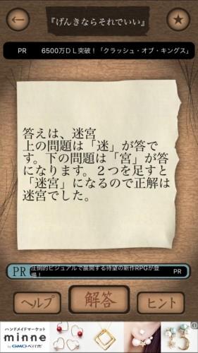 謎解き赤い封筒 011