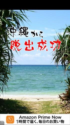 沖縄からの脱出 ~実写脱出ゲーム~ 109