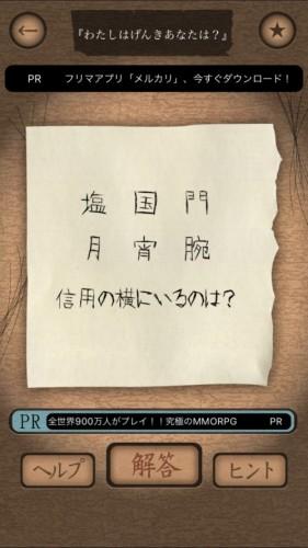 謎解き赤い封筒 008
