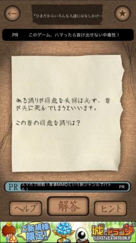 謎解き赤い封筒 062