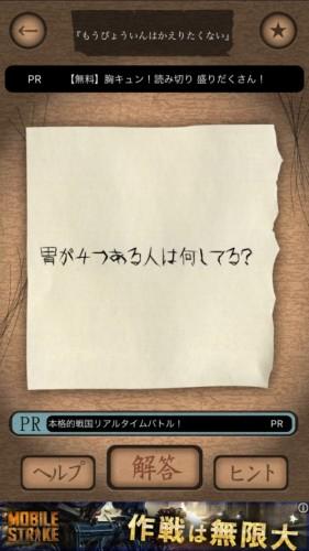 謎解き赤い封筒 114
