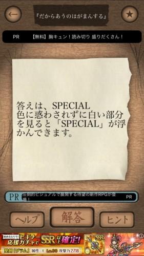謎解き赤い封筒 099