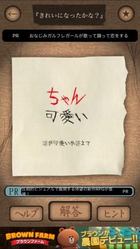 謎解き赤い封筒 112