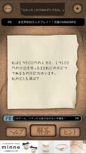 謎解き赤い封筒 078