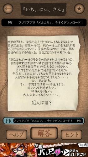 謎解き赤い封筒 174