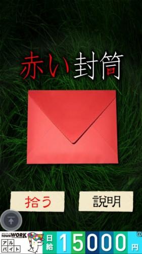 謎解き赤い封筒 001