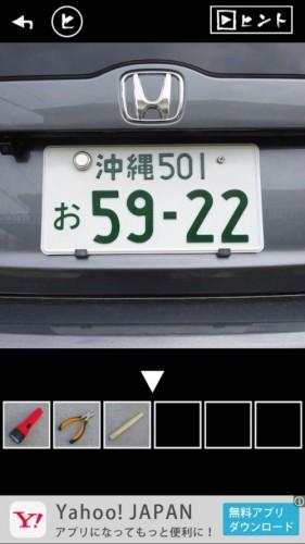 沖縄からの脱出 ~実写脱出ゲーム~ 033