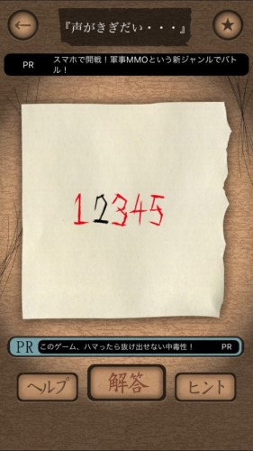 謎解き赤い封筒 160
