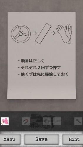脱出ゲーム 名探偵コナン ~深閑の迷宮~ 攻略 097
