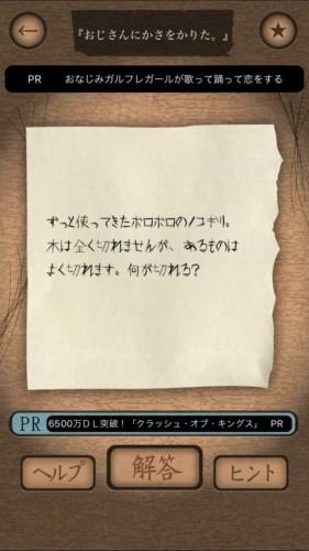 謎解き赤い封筒 076