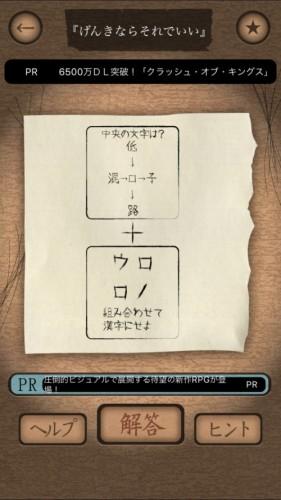 謎解き赤い封筒 010