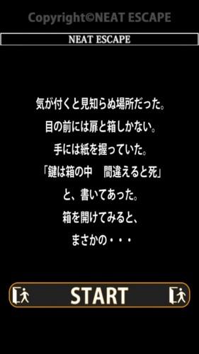 解体脱出ゲーム 爆弾解除 ニートエスケープ (3)