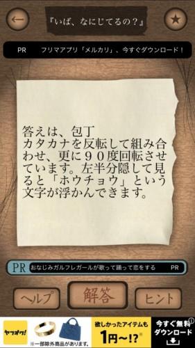 謎解き赤い封筒 159