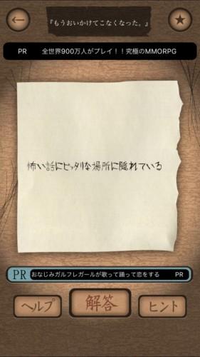 謎解き赤い封筒 092