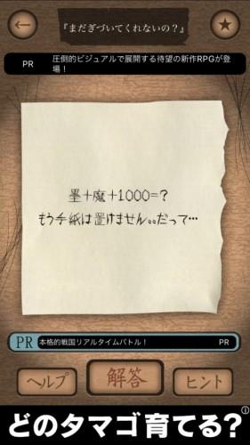 謎解き赤い封筒 198