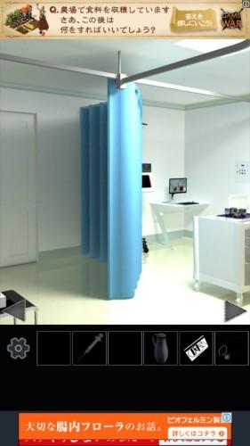 集中治療室からの脱出 114