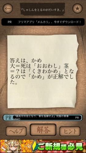謎解き赤い封筒 017