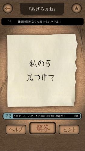 謎解き赤い封筒 196