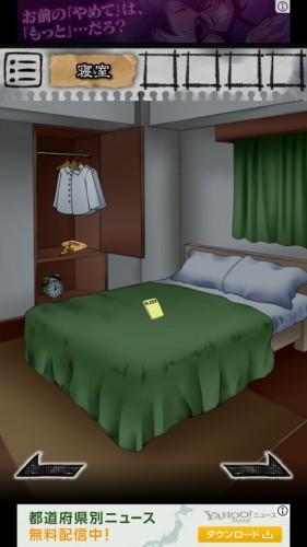 謎解き 寝ない子、誰だ コレクション 030