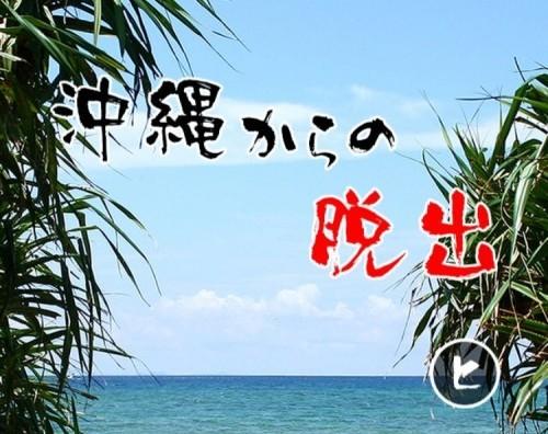 沖縄からの脱出
