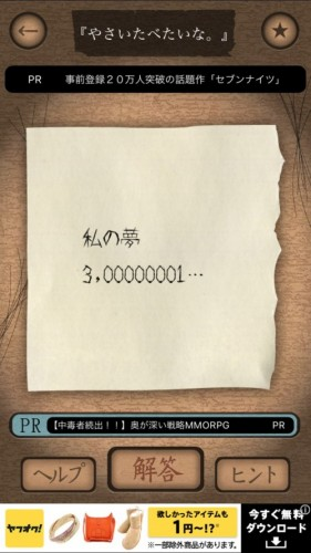 謎解き赤い封筒 084