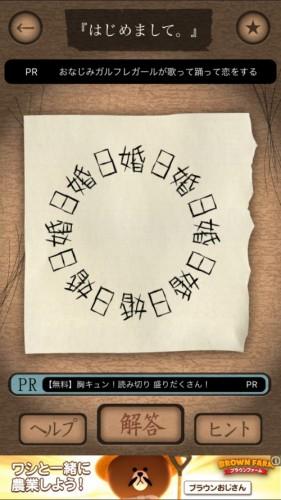 謎解き赤い封筒 002
