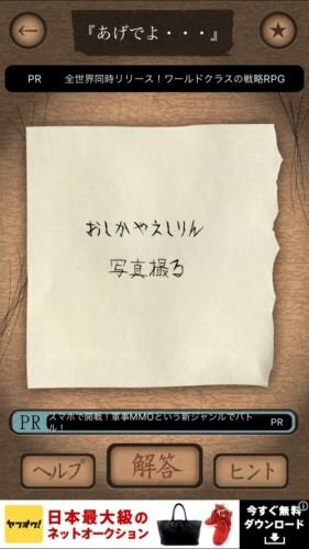 謎解き赤い封筒 184