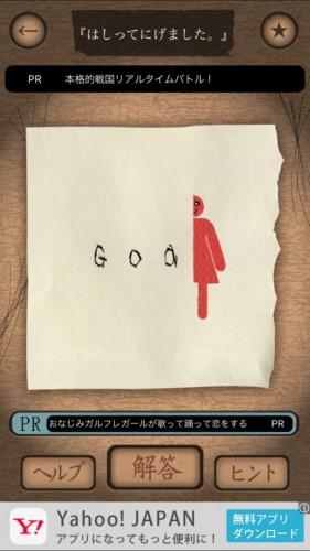 謎解き赤い封筒 012