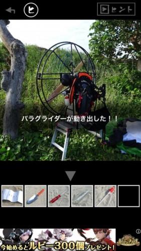 沖縄からの脱出 ~実写脱出ゲーム~ 107
