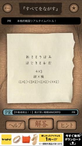 謎解き赤い封筒 074