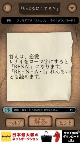 謎解き赤い封筒 191