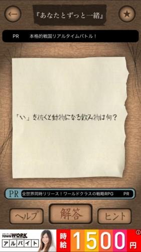謎解き赤い封筒 116
