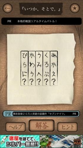 謎解き赤い封筒 024