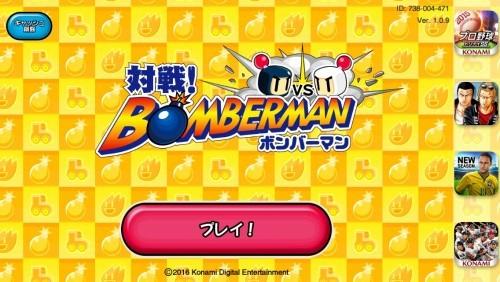 対戦!ボンバーマン