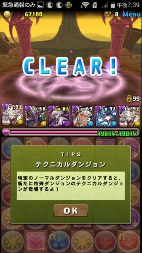 Screenshot_2016-01-31-19-39-38