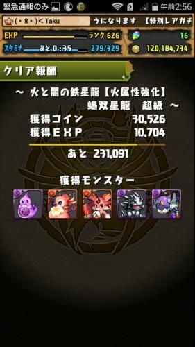Screenshot_2016-02-01-02-56-07