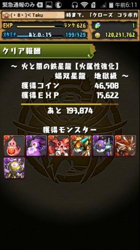 Screenshot_2016-02-01-06-11-26