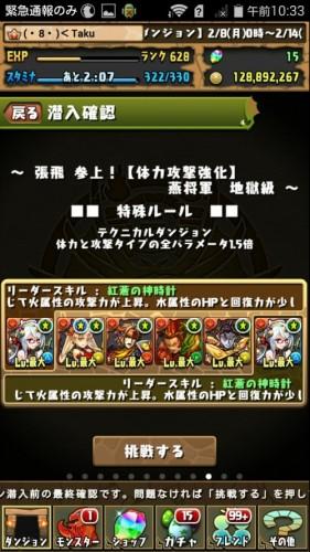 Screenshot_2016-02-11-10-33-30