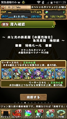 Screenshot_2016-02-15-11-29-47