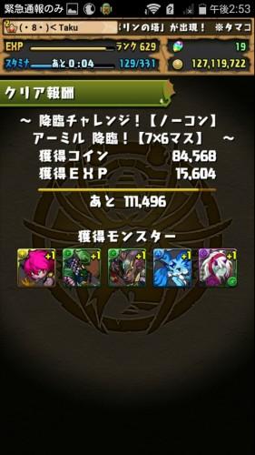 Screenshot_2016-02-19-14-53-48