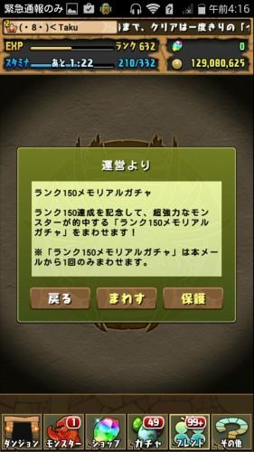 Screenshot_2016-02-25-04-16-48