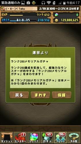 Screenshot_2016-02-25-04-17-35