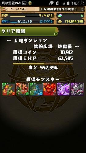 Screenshot_2016-02-29-02-25-01