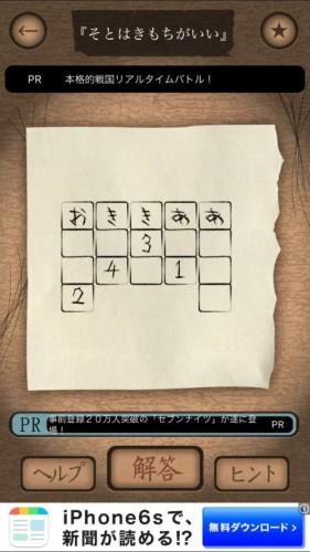 謎解き赤い封筒 006