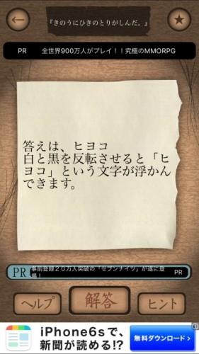 謎解き赤い封筒 041