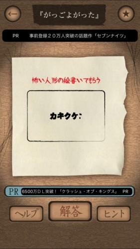 謎解き赤い封筒 144